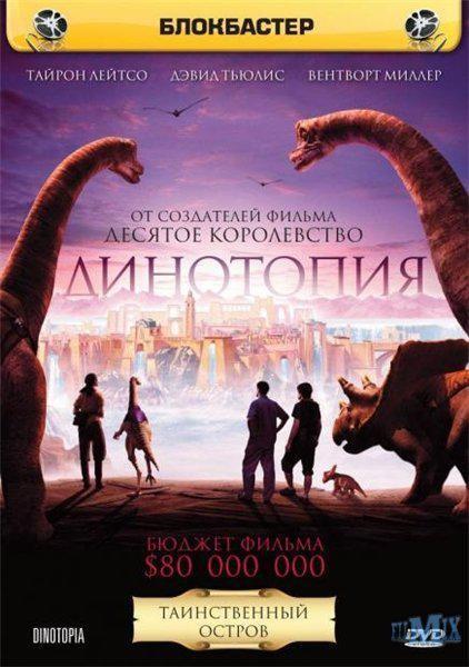 Динотопия / Dinotopia (2002) DVDRip