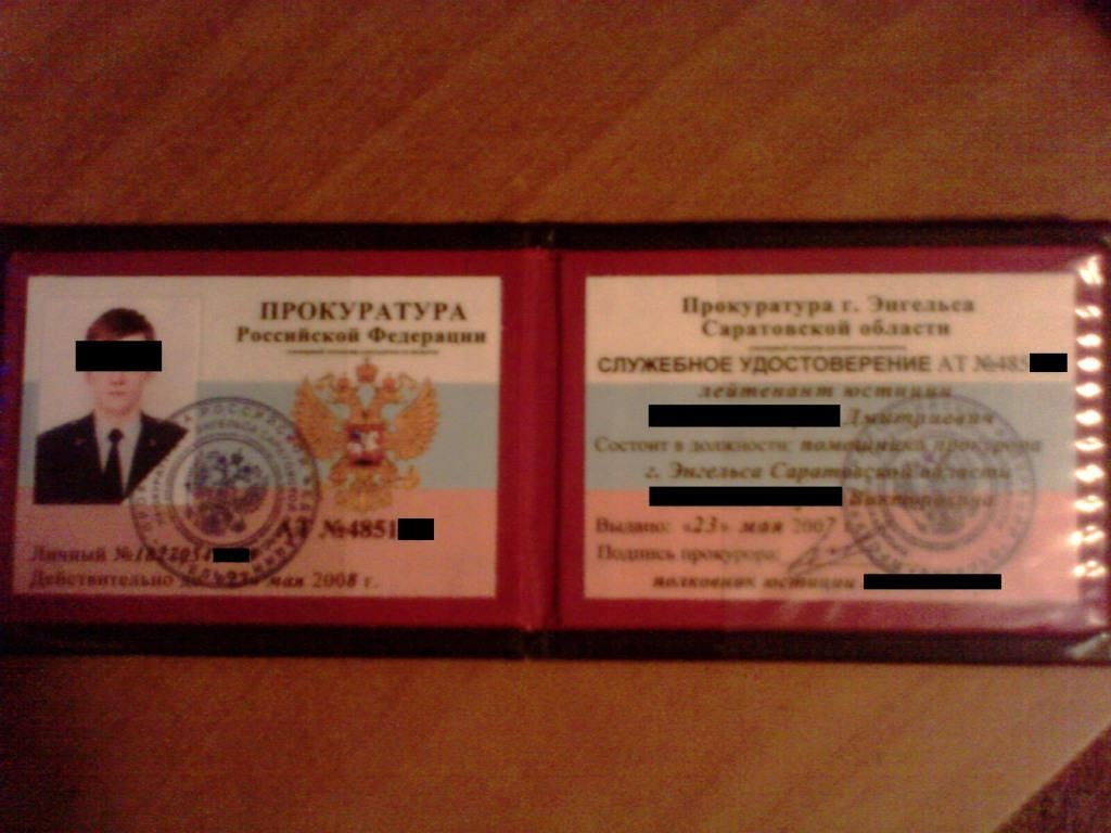 образец удостоверения сотрудника прокуратуры рф
