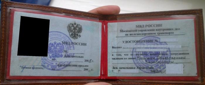 купить удостоверение внештатного сотрудника полиции нового образца img-1